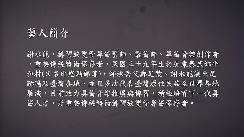 技藝.記憶-傳統藝術藝人口述歷史影像紀錄計畫-謝水能口述歷史完整版影音影片封面