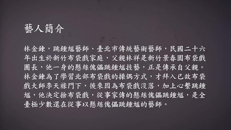 技藝.記憶-傳統藝術藝人口述歷史影像紀錄計畫-林金鍊口述歷史完整版影音影片封面