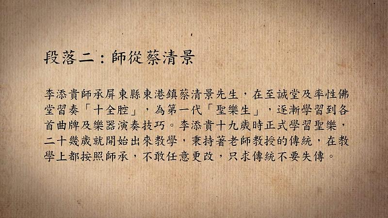 技藝.記憶-傳統藝術藝人口述歷史影像紀錄計畫-李添貴段落2-師從蔡清景影片封面