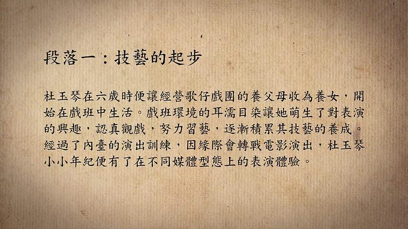 技藝.記憶-傳統藝術藝人口述歷史影像紀錄計畫-杜玉琴段落1-技藝的起步影片封面