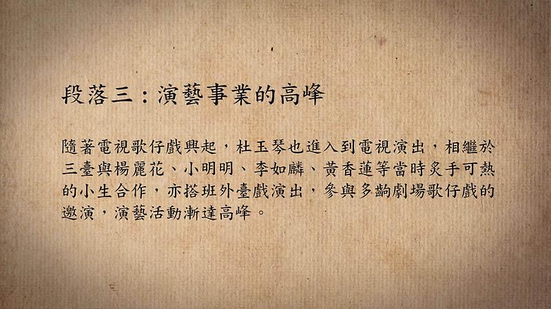 技藝.記憶-傳統藝術藝人口述歷史影像紀錄計畫-杜玉琴段落3-演藝事業的高峰影片封面