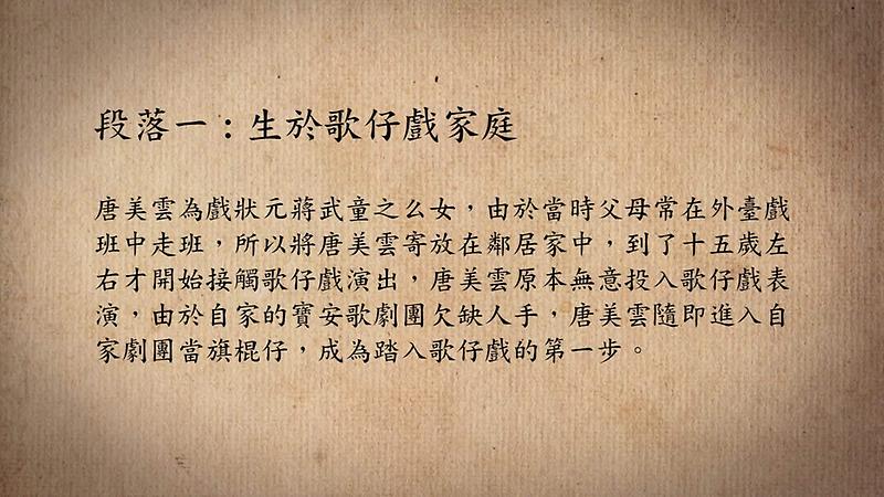 技藝.記憶-傳統藝術藝人口述歷史影像紀錄計畫-唐美雲段落1-生於歌仔戲家庭影片封面
