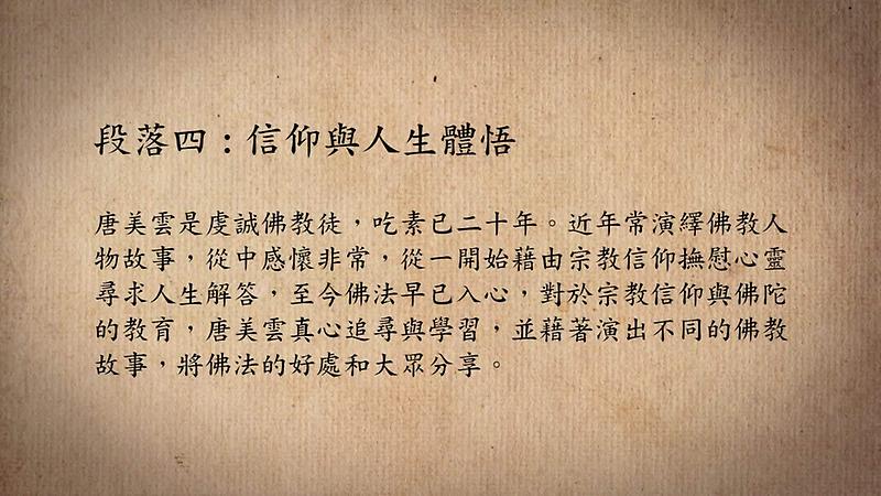 技藝.記憶-傳統藝術藝人口述歷史影像紀錄計畫-唐美雲段落4-信仰與人生體悟影片封面