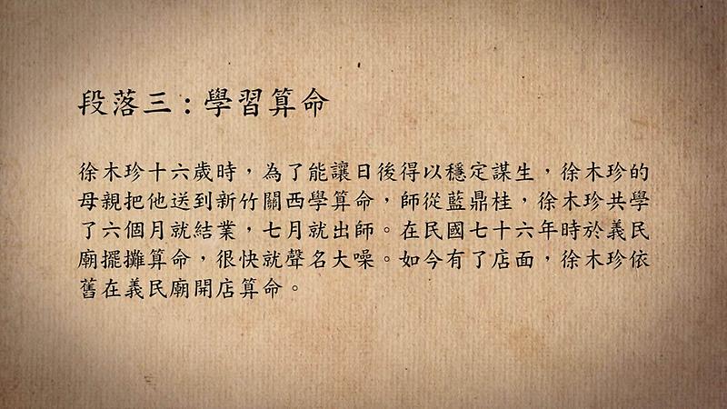 技藝.記憶-傳統藝術藝人口述歷史影像紀錄計畫-徐木珍段落3-學習算命影片封面