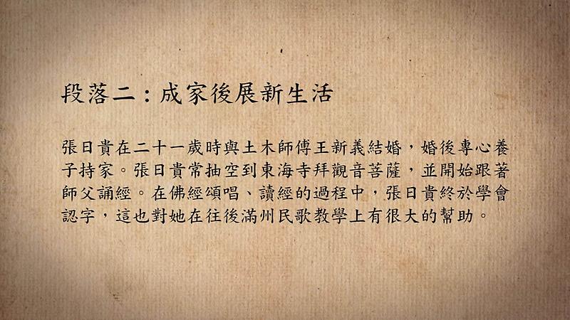 技藝.記憶-傳統藝術藝人口述歷史影像紀錄計畫-張日貴段落2-成家後展新生活影片封面