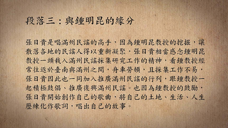 技藝.記憶-傳統藝術藝人口述歷史影像紀錄計畫-張日貴段落3-與鍾明昆的緣分影片封面