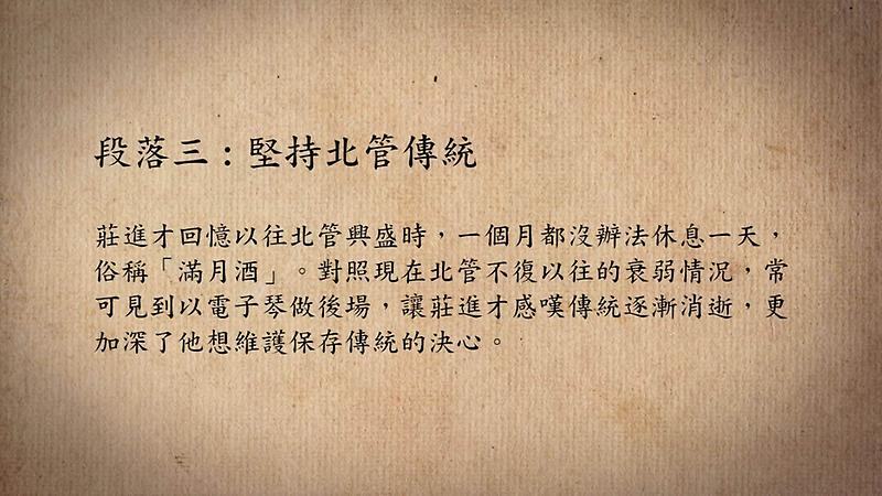 技藝.記憶-傳統藝術藝人口述歷史影像紀錄計畫-莊進才段落3-堅持北管傳統影片封面