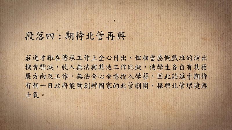 技藝.記憶-傳統藝術藝人口述歷史影像紀錄計畫-莊進才段落4-期待北管再興影片封面