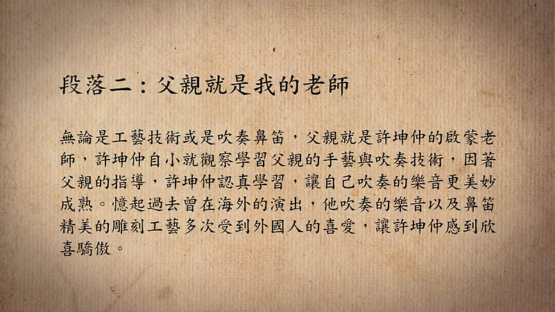 技藝.記憶-傳統藝術藝人口述歷史影像紀錄計畫-許坤仲段落2-父親就是我的老師影片封面