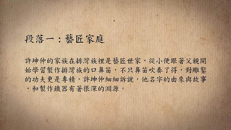 技藝.記憶-傳統藝術藝人口述歷史影像紀錄計畫-許坤仲段落1-藝匠家庭影片封面