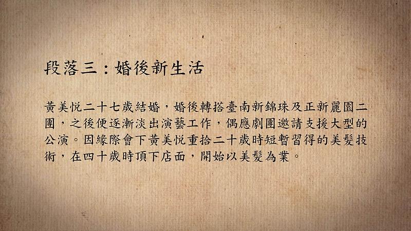 技藝.記憶-傳統藝術藝人口述歷史影像紀錄計畫-黃美悅段落3-婚後新生活影片封面