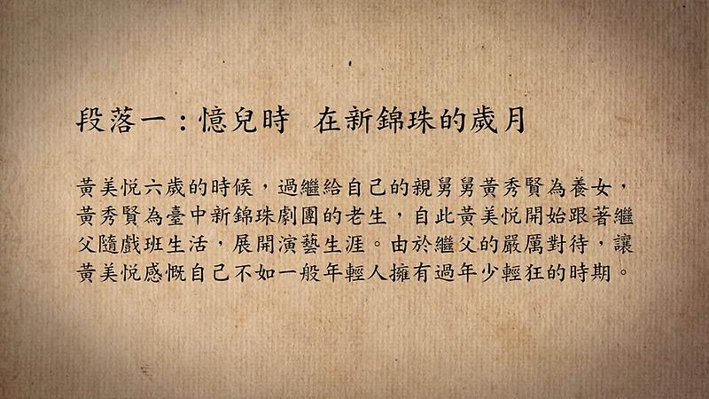 技藝.記憶-傳統藝術藝人口述歷史影像紀錄計畫-黃美悅段落1-憶兒時 在新錦珠的歲月影片封面