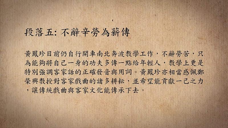 技藝.記憶-傳統藝術藝人口述歷史影像紀錄計畫-黃鳳珍段落5-不辭辛勞為薪傳影片封面
