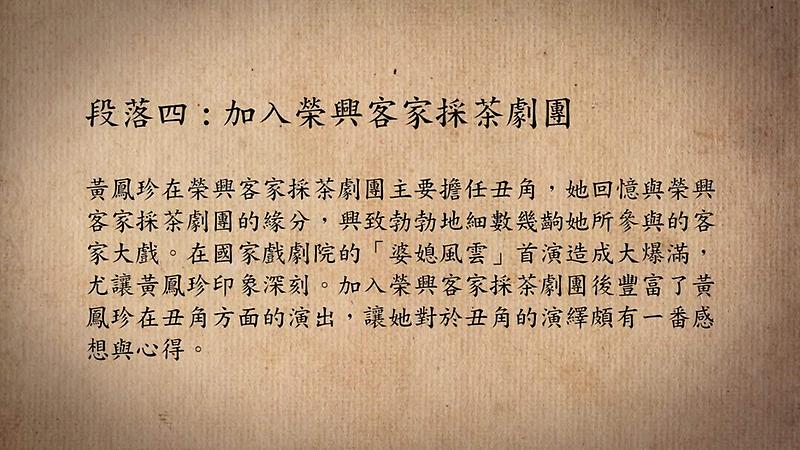 技藝.記憶-傳統藝術藝人口述歷史影像紀錄計畫-黃鳳珍段落4-加入榮興客家採茶劇團影片封面
