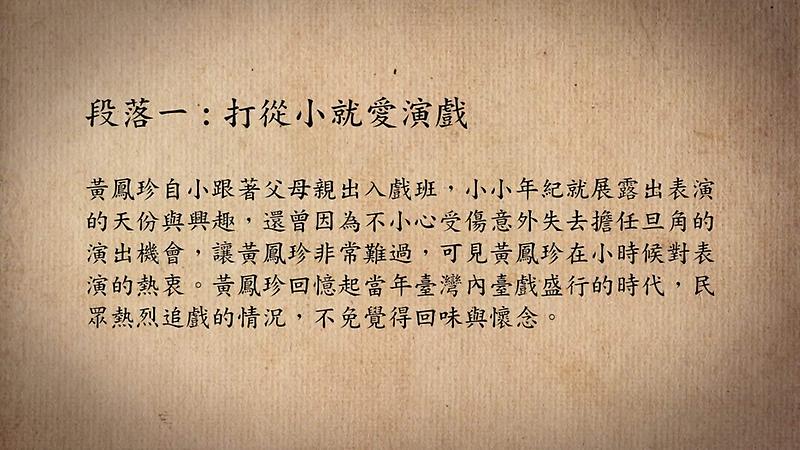 技藝.記憶-傳統藝術藝人口述歷史影像紀錄計畫-黃鳳珍段落1-打從小就愛演戲影片封面