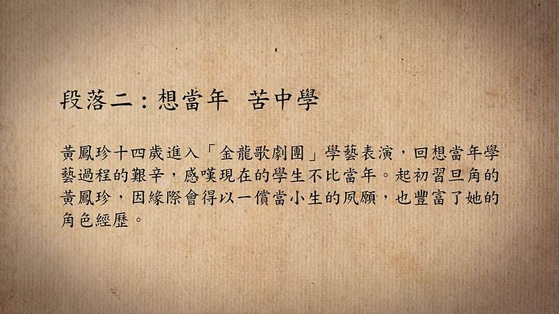 技藝.記憶-傳統藝術藝人口述歷史影像紀錄計畫-黃鳳珍段落2-想當年 苦中學影片封面