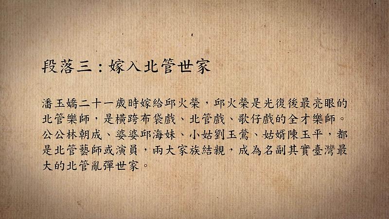 技藝.記憶-傳統藝術藝人口述歷史影像紀錄計畫-潘玉嬌段落3-嫁入北管世家影片封面