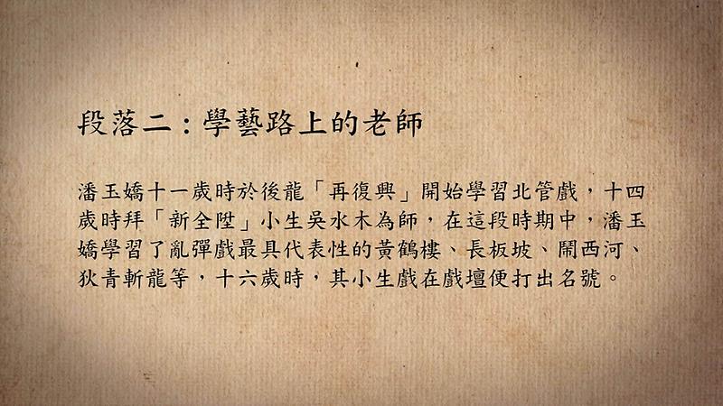 技藝.記憶-傳統藝術藝人口述歷史影像紀錄計畫-潘玉嬌段落2-學藝路上的老師影片封面