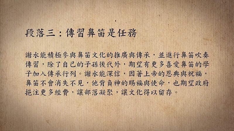 技藝.記憶-傳統藝術藝人口述歷史影像紀錄計畫-謝水能段落3-傳習鼻笛是任務影片封面
