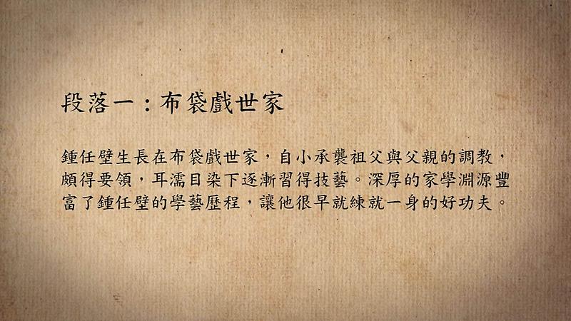 技藝.記憶-傳統藝術藝人口述歷史影像紀錄計畫-鍾任壁段落1-布袋戲世家影片封面