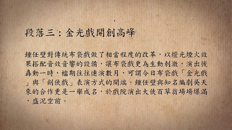 技藝.記憶-傳統藝術藝人口述歷史影像紀錄計畫-鍾任壁段落3-金光戲開創高峰影片封面