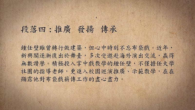 技藝.記憶-傳統藝術藝人口述歷史影像紀錄計畫-鍾任壁段落4-推廣 發揚 傳承影片封面