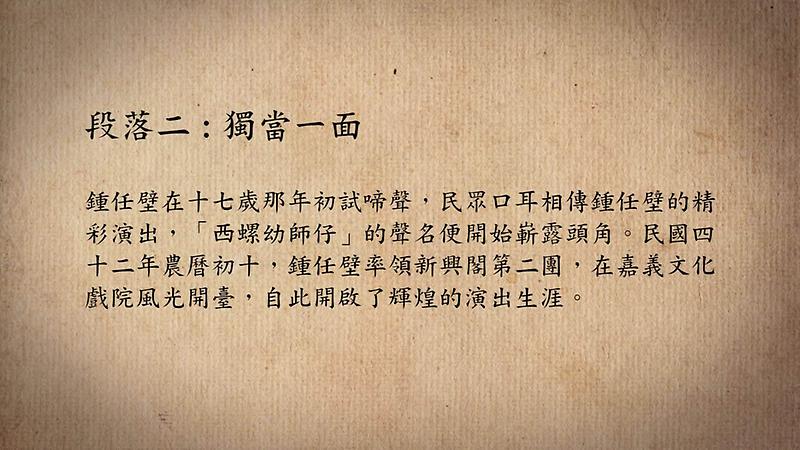 技藝.記憶-傳統藝術藝人口述歷史影像紀錄計畫-鍾任壁段落2-獨當一面影片封面