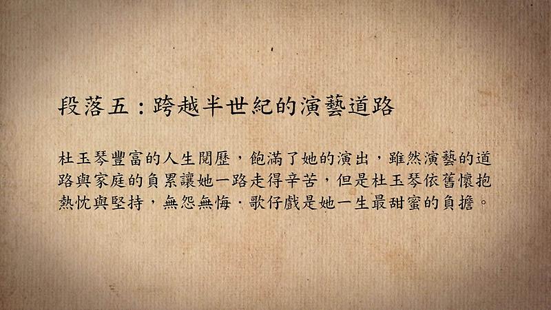 技藝.記憶-傳統藝術藝人口述歷史影像紀錄計畫-杜玉琴段落5-跨越半世紀的演藝道路影片封面