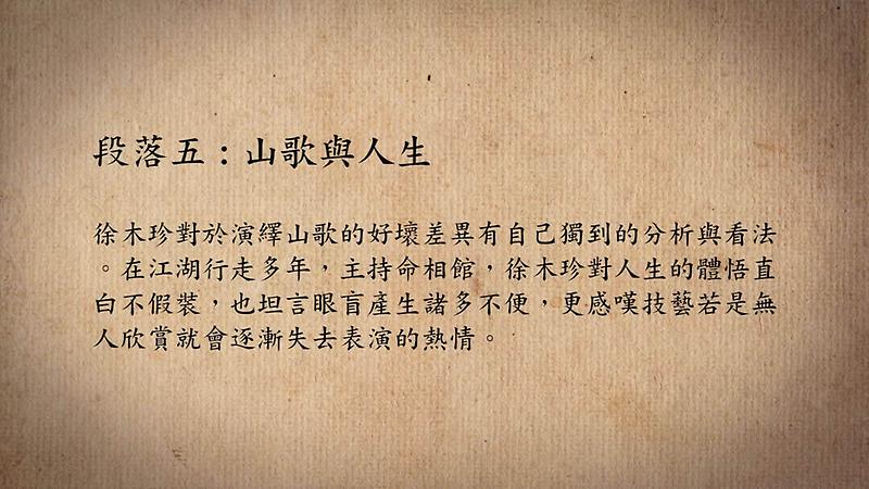 技藝.記憶-傳統藝術藝人口述歷史影像紀錄計畫-徐木珍段落5-山歌與人生影片封面