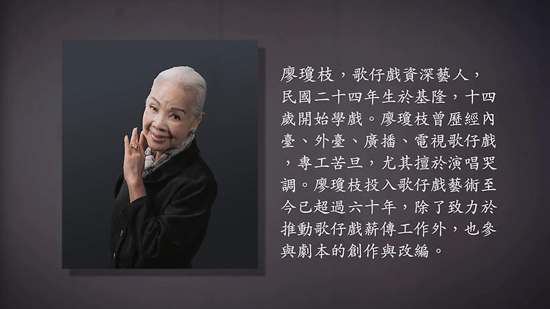 技藝.記憶-傳統藝術藝人口述歷史影像紀錄計畫-廖瓊枝精華片段影片封面