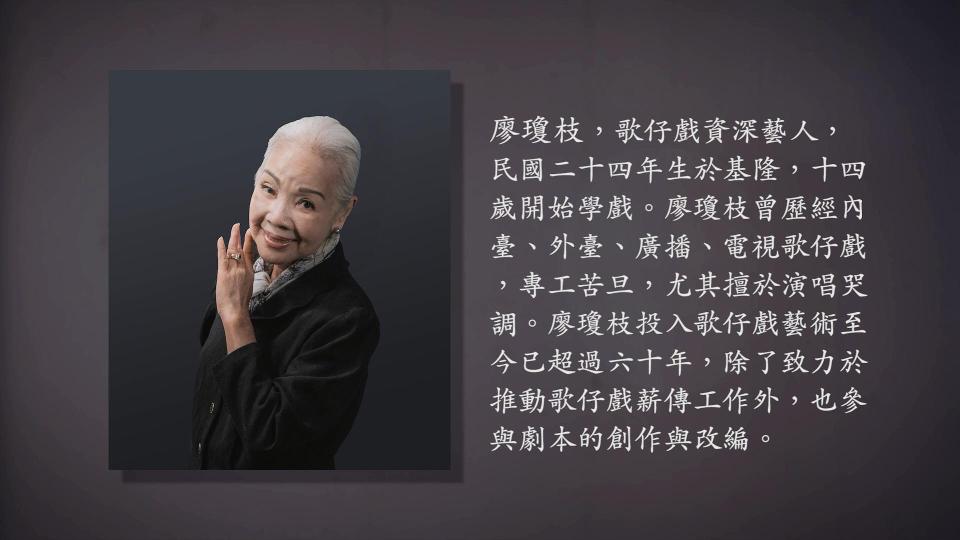 技藝.記憶-傳統藝術藝人口述歷史影像紀錄計畫-廖瓊枝精華片段