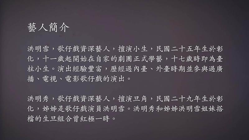 技藝.記憶-傳統藝術藝人口述歷史影像紀錄計畫-洪明雪、洪明秀口述歷史完整版影音影片封面