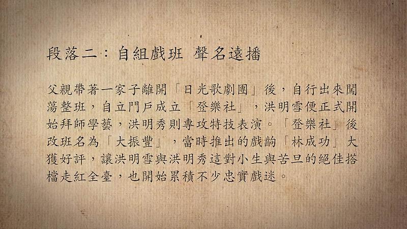 技藝.記憶-傳統藝術藝人口述歷史影像紀錄計畫-洪明雪、洪明秀段落2影片封面