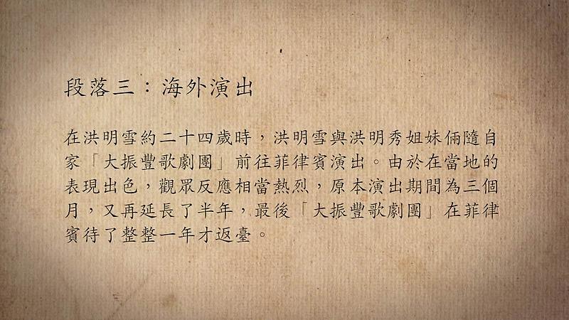 技藝.記憶-傳統藝術藝人口述歷史影像紀錄計畫-洪明雪、洪明秀段落3影片封面