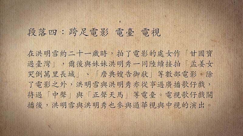 技藝.記憶-傳統藝術藝人口述歷史影像紀錄計畫-洪明雪、洪明秀段落4影片封面