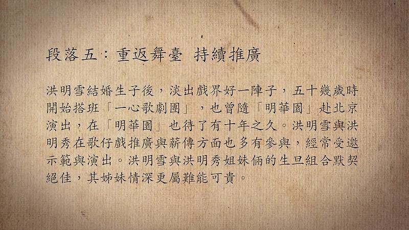 技藝.記憶-傳統藝術藝人口述歷史影像紀錄計畫-洪明雪、洪明秀段落5影片封面