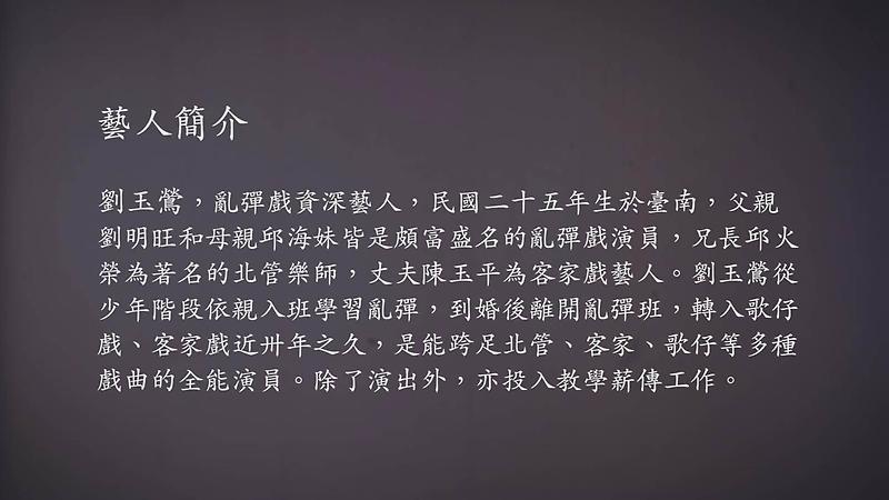 技藝.記憶-傳統藝術藝人口述歷史影像紀錄計畫-劉玉鶯口述歷史完整版影音影片封面