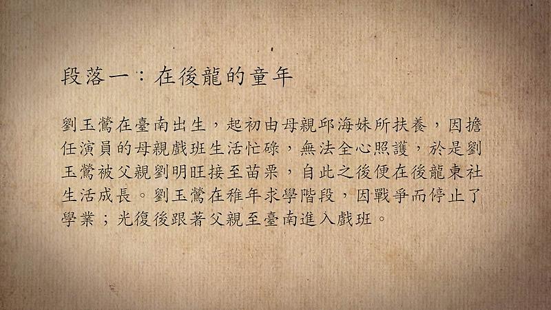技藝.記憶-傳統藝術藝人口述歷史影像紀錄計畫-劉玉鶯段落1影片封面