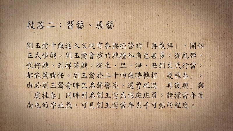 技藝.記憶-傳統藝術藝人口述歷史影像紀錄計畫-劉玉鶯段落2影片封面