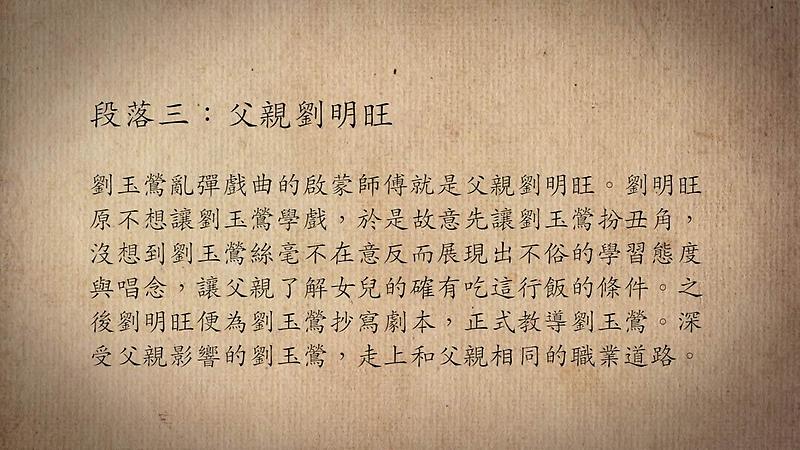 技藝.記憶-傳統藝術藝人口述歷史影像紀錄計畫-劉玉鶯段落3影片封面