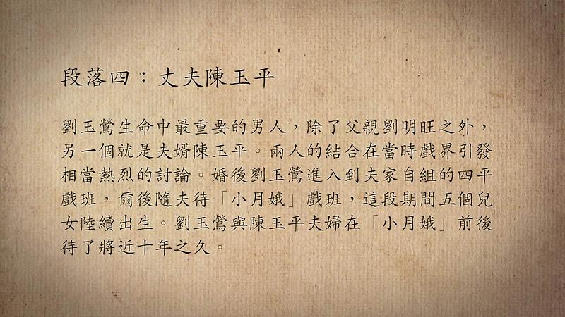 技藝.記憶-傳統藝術藝人口述歷史影像紀錄計畫-劉玉鶯段落4影片封面