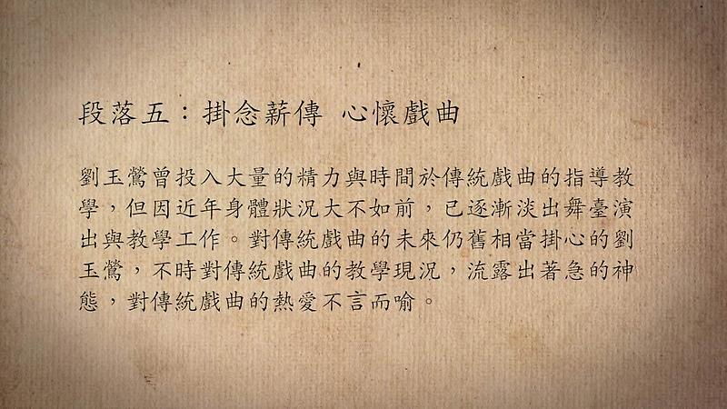 技藝.記憶-傳統藝術藝人口述歷史影像紀錄計畫-劉玉鶯段落5影片封面