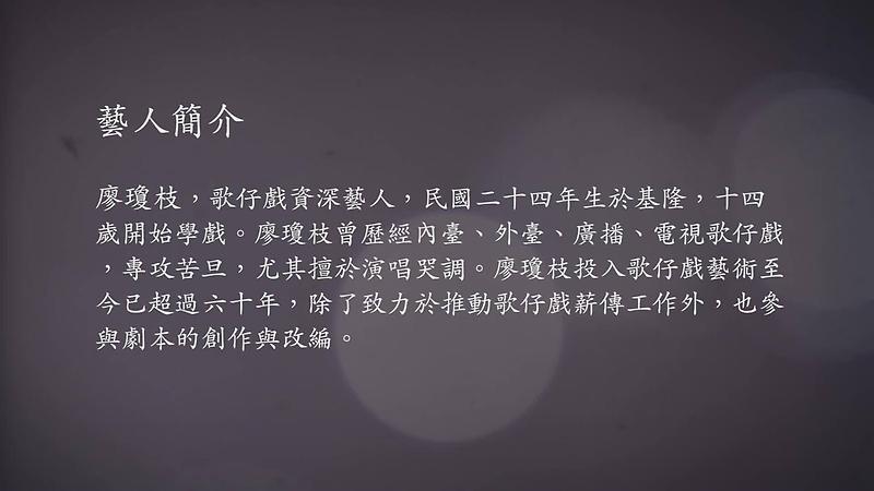 技藝.記憶-傳統藝術藝人口述歷史影像紀錄計畫-廖瓊枝口述歷史完整版影音影片封面