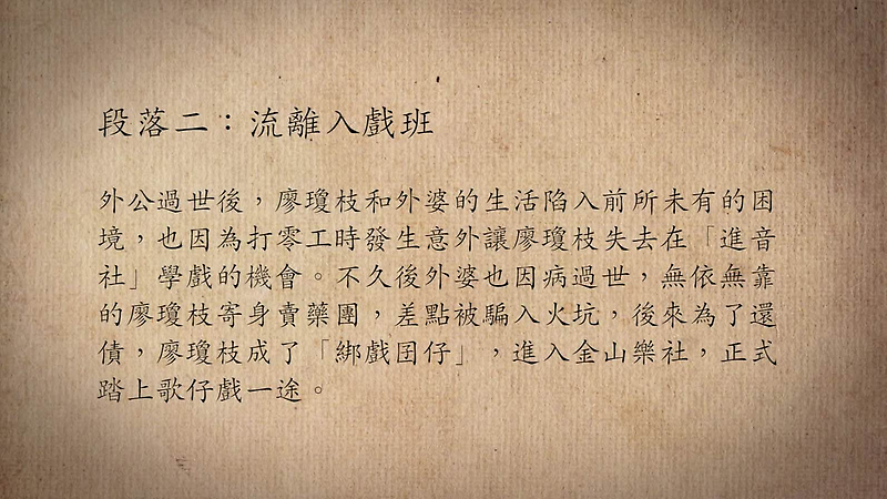 技藝.記憶-傳統藝術藝人口述歷史影像紀錄計畫-廖瓊枝段落2影片封面