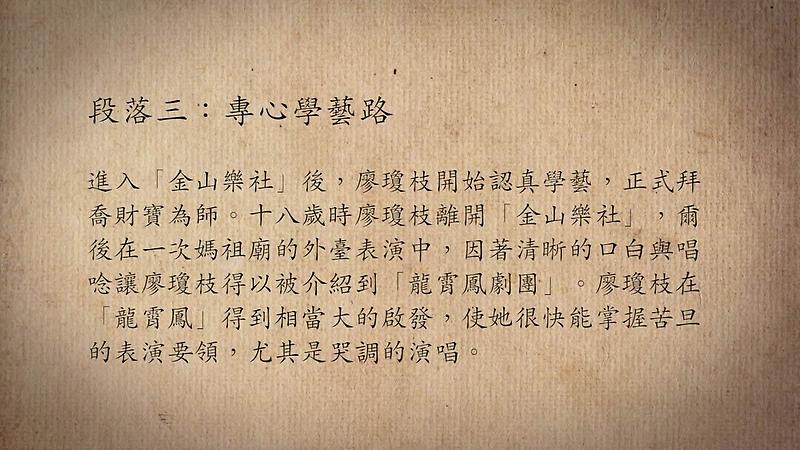 技藝.記憶-傳統藝術藝人口述歷史影像紀錄計畫-廖瓊枝段落3影片封面
