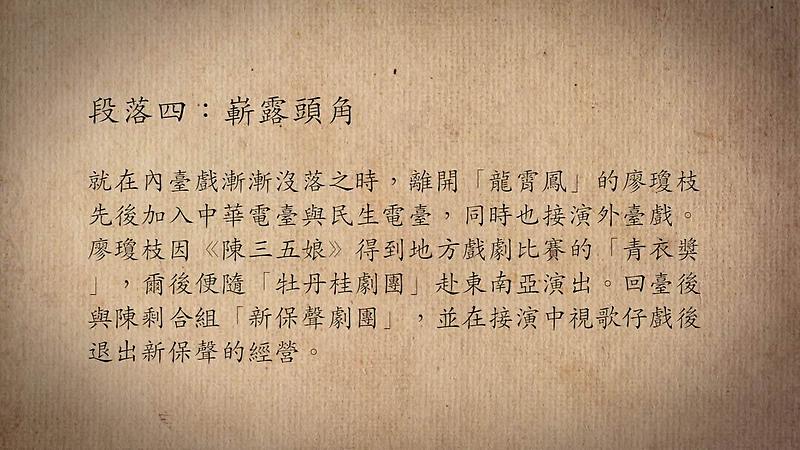 技藝.記憶-傳統藝術藝人口述歷史影像紀錄計畫-廖瓊枝段落4影片封面