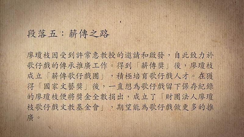技藝.記憶-傳統藝術藝人口述歷史影像紀錄計畫-廖瓊枝段落5影片封面
