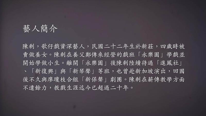 技藝.記憶-傳統藝術藝人口述歷史影像紀錄計畫-陳剩口述歷史完整版影音影片封面