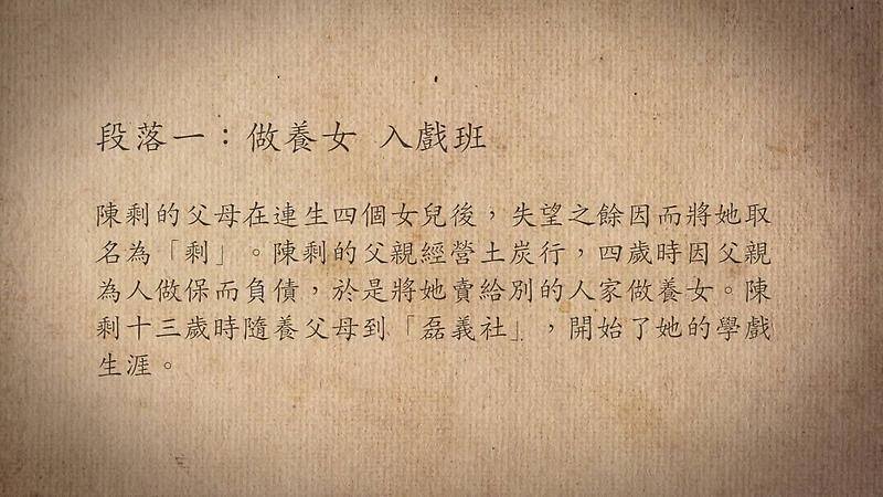 技藝.記憶-傳統藝術藝人口述歷史影像紀錄計畫-陳剩段落1影片封面