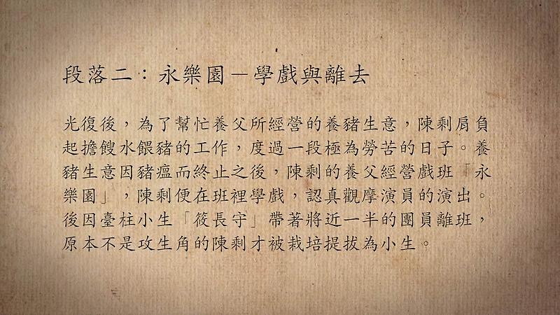 技藝.記憶-傳統藝術藝人口述歷史影像紀錄計畫-陳剩段落2影片封面